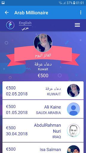 u0645u0644u064au0648u0646u064au0631 u0627u0644u0639u0631u0628 - Arab Millionaire  screenshots EasyGameCheats.pro 4