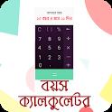 বয়স কত? Bangla Age Calculator icon