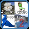 Четыре фото одно слово icon