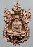 เหรียญหลวงพ่อรวย ปาสาทิโก วัดตะโก อยุธยา รุ่นรวย ๒ แผ่นดิน ชุดกรรมการ