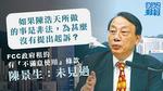 陳景生稱未見過政府租約有「不滿意使用」條款 質疑陳浩天若違法何不起訴