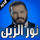 نور الزين بدون نت Nour Al Zain 2018 for PC-Windows 7,8,10 and Mac