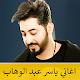 Download ياسر عبد الوهاب اجمل الاغاني بدون نت For PC Windows and Mac