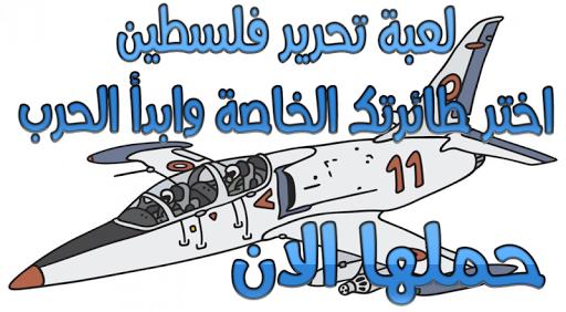 لعبة تحرير فلسطين
