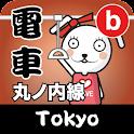Bbbler Train -Tokyo Marunouchi
