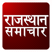 ETV Rajasthan Hindi News
