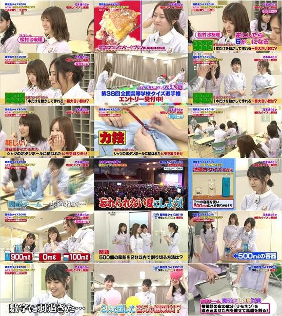 (TV-Variety)(720p) 高校生クイズ2018 もうすぐ全国一斉地区大会!乃木坂が地頭力クイズに挑戦SP 180617