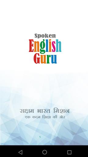 Spoken English Guru screenshots 1