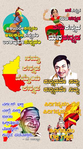 Kannada Stickers - WAStickerApps 4.9 screenshots 1