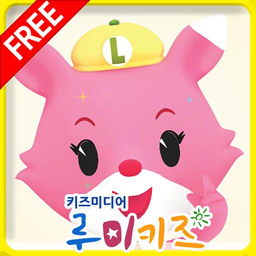 루미키즈 : 리더십동화02 (무료) 教育 LOGO-玩APPs