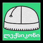 სვანური ლექსიკონი Icon