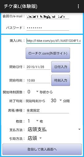 チケ楽L 体験版 - チケット購入サポートアプリ