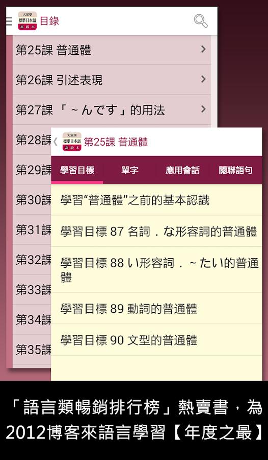 大家學標準日本語:高級本 v1.3.0 [Japanese]