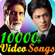 Bollywood Songs - 10000 Songs - Hindi Songs for PC-Windows 7,8,10 and Mac