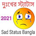 Sad Status 2021   দুঃখের স্ট্যাটাস icon