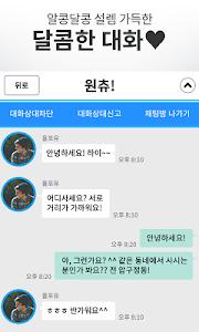 만남어플,소셜데이팅,채팅 어플,소개팅♥원츄 screenshot 4