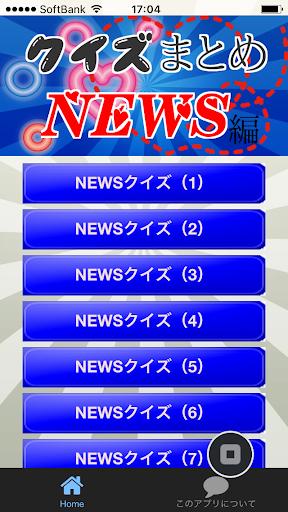 クイズまとめ・NEWS編 ~豆知識が学べる無料アプリ~