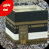 Tải تكبيرات العيد وتلبية الحج 2018 بدن نت miễn phí