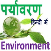 Environment In Hindi - पर्यावरण हिंदी में Android APK Download Free By Mahender Seera