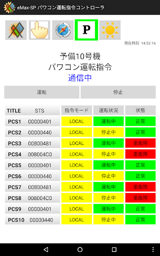eMax-SP CIRCLE u30b3u30f3u30c8u30edu30fcu30e9 2.1 Windows u7528 6