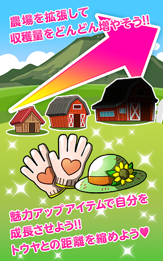 免費下載模擬APP|ある恋 〜農場編〜 app開箱文|APP開箱王