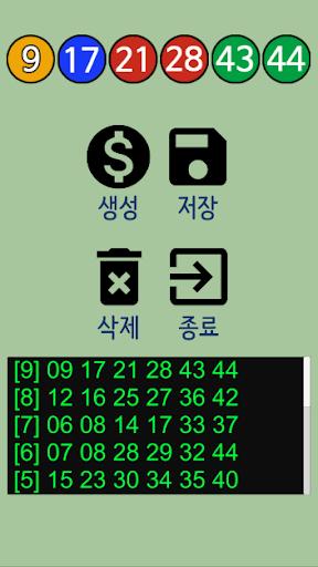 무료로또번호생성기 한글 큰글씨 screenshot 6