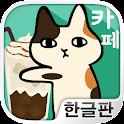 달라붙어 고양이 카페 : 고양이와 힐링 타임 icon