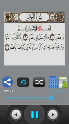 Quran Ahmed Al Ajmi : Audio