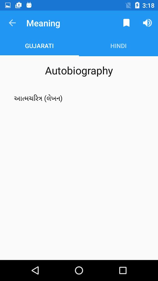 free gujarati to english dictionary