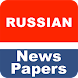 Russian Newspapers - Androidアプリ