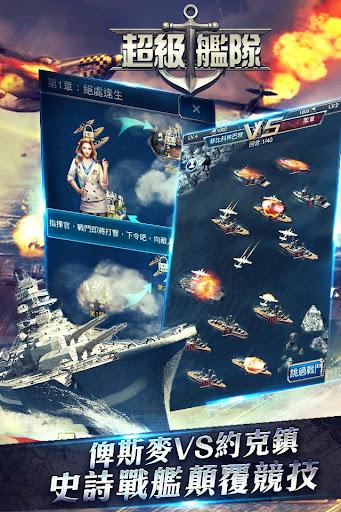 玩免費策略APP|下載超級艦隊--軍事策略 app不用錢|硬是要APP