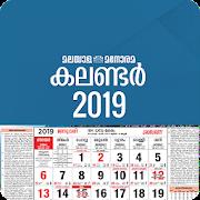 Manorama Calendar 2019 Malayalam Calendar