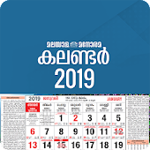 Manorama Calendar 2019 Malayalam Calendar Mod