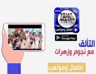 جديد اطفال ومواهب بالفيديو بدون انترنت 2018 - náhled