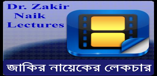 Dr Zakir Naik Bangla Pdf Book