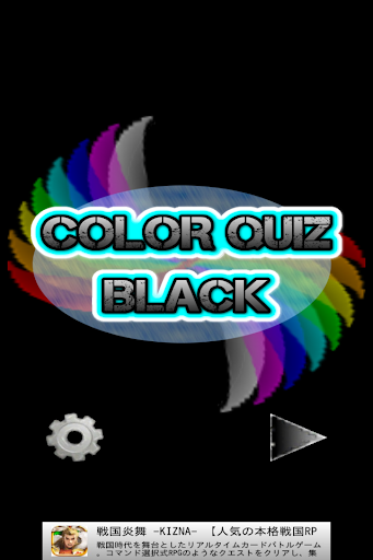 玩免費益智APP|下載Color Quiz Black app不用錢|硬是要APP