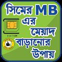 সিমের এমবি মেয়াদ বাড়ানোর উপায় - সকল সিমের কোড icon