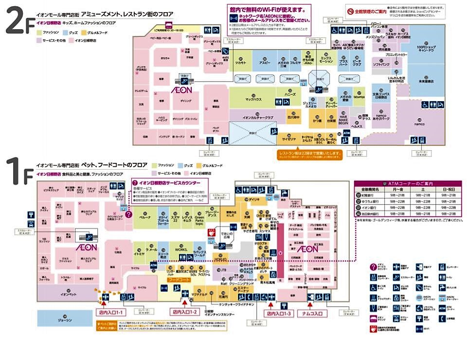 A131.【日根野】1-2階フロアガイド 170111版.jpg