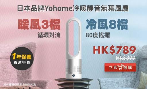 日本品牌Yohome冷暖靜音無葉風扇_760_460.jpg