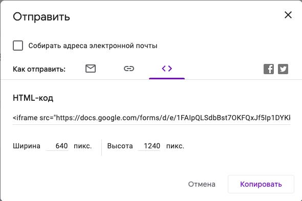 {:en}Руководство по работе с Google Forms{:}{:ru}Руководство по работе с Google Forms {:}