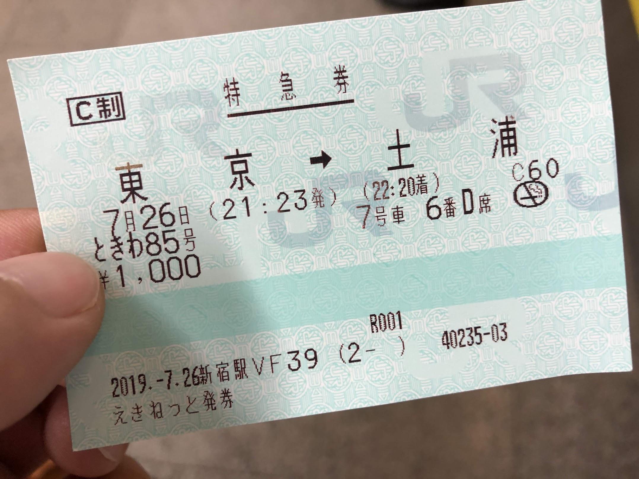 土浦に行こう