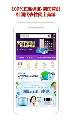 乐天网购 - LOTTE.com