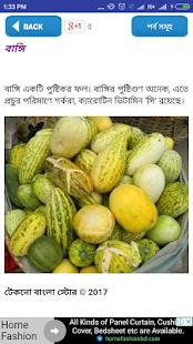 কোন ফল কেন খাবেন-Fruits Benefit in bangla for PC-Windows 7,8,10 and Mac apk screenshot 6