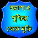 হতাশা ও দুশ্চিন্তা থেকে মুক্তি icon
