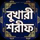 Download বুখারী শরীফ সম্পূর্ণ বাংলা ~ Bukhari Sharif Bangla For PC Windows and Mac