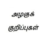 Natural Beauty Tips in Tamil