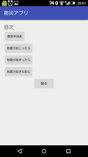 u9632u707du30a2u30d7u30ea 1.0.0 Windows u7528 4