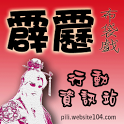 霹靂布袋戲行動資訊站 icon