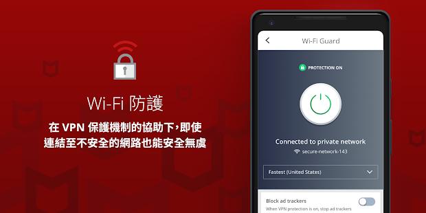 Mobile Security:VPN Proxy 和防竊安全 WiFi Screenshot