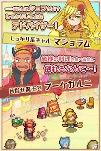 ほのぼのお店屋さんゲーム 大繁盛! まんぷくマルシェ2 - náhled